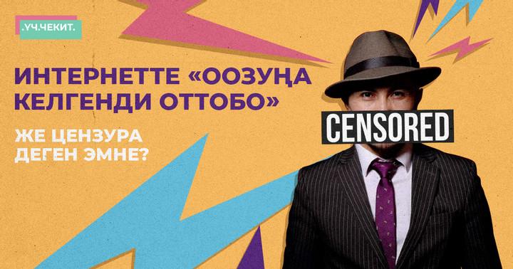 Интернетте «оозуңа келгенди оттобо». Же цензура деген эмне?