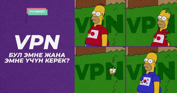 VPN. Бул эмне жана эмне үчүн керек?