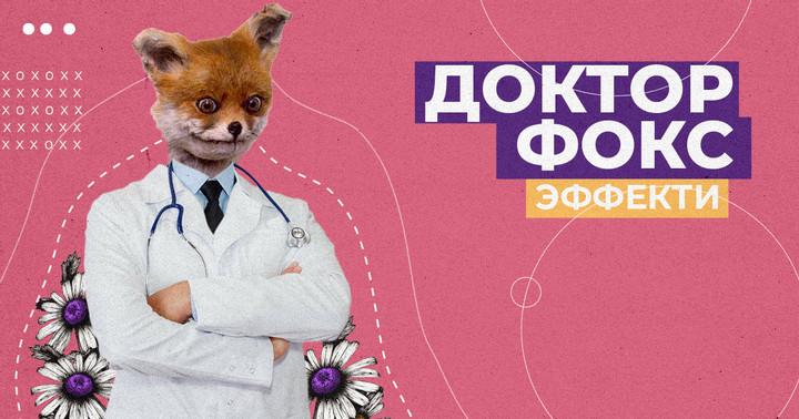 Доктор Фокс эффекти