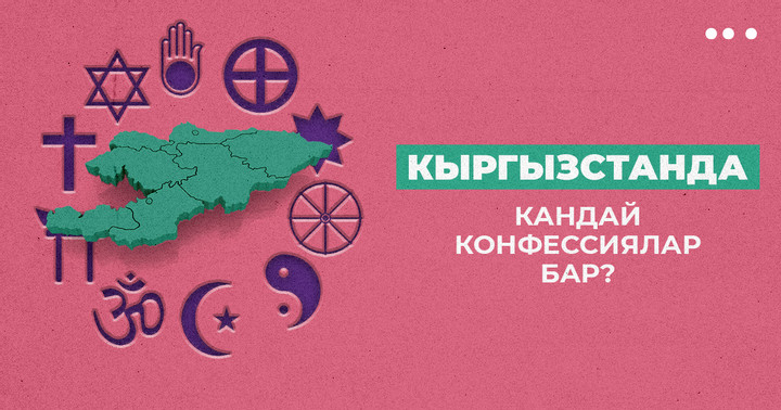 Кыргызстанда кандай конфессиялар бар?