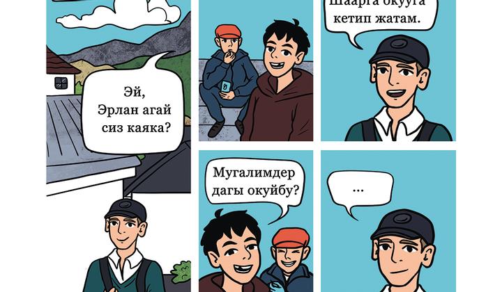 Арстанбап (вебкомикс)