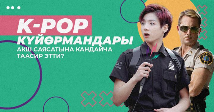 K-pop күйөрмандары АКШдагы саясатка кандайча таасир этти?