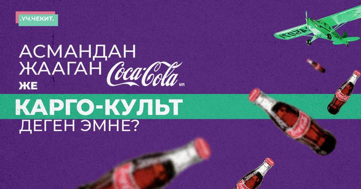 Асмандан жааган Кока-кола же «карго-культ» деген эмне